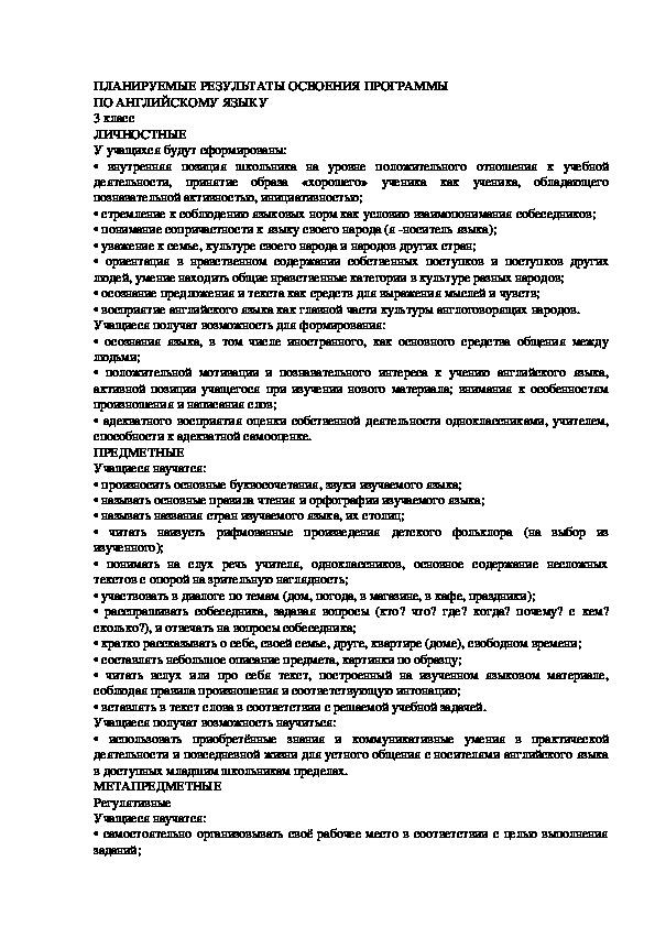 """РАБОЧАЯ ПРОГРАММА 3 КЛАСС К УЧЕБНИКУ ГОРЯЧЕВОЙ """"ПЛАНЕТА ЗНАНИЙ"""""""