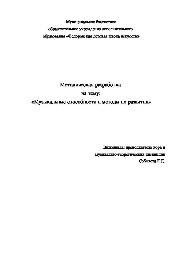 Методическая разработка  на тему: «Музыкальные способности и методы их развития»