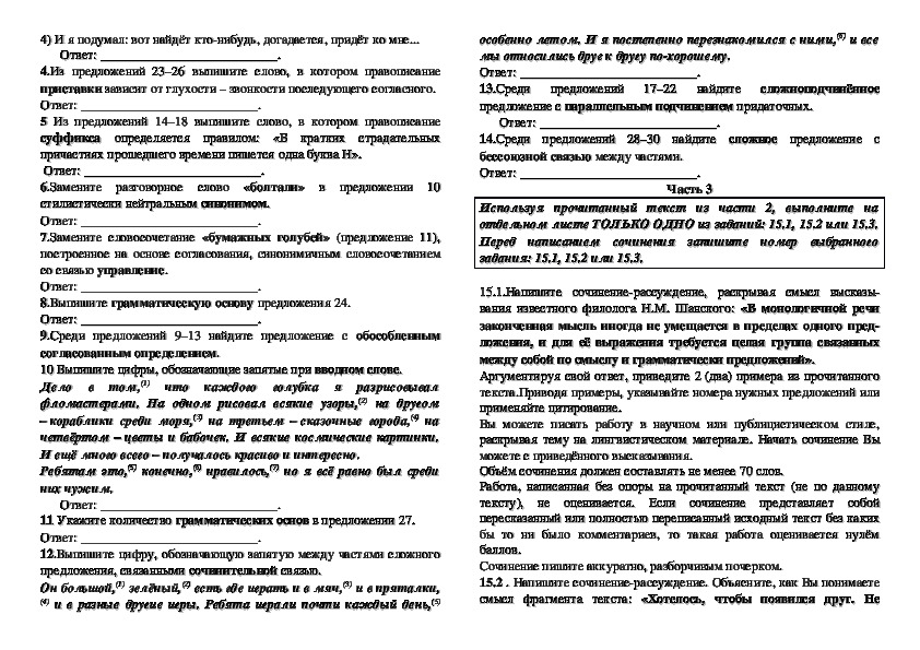 """Блок материала для подготовки к сочинению - рассуждению 15.3 по теме """"Дружба"""""""