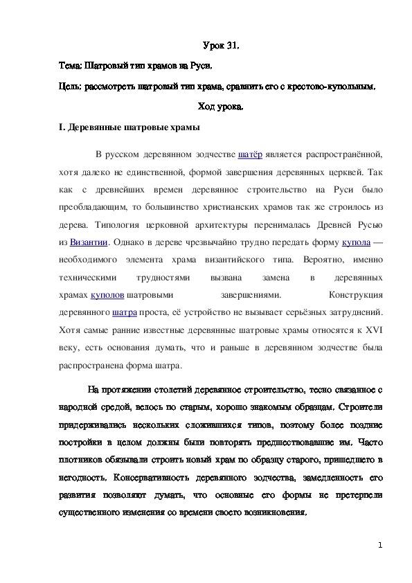 Урок по предмету Беседы об искусстве, тема: Шатровый тип храмов Руси.
