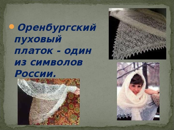 оренбургский пуховый платок история промысла кратко