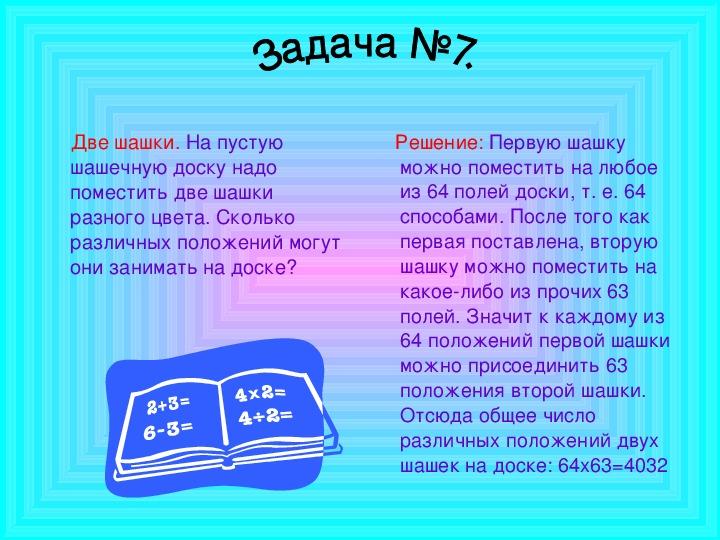 """Презентация """"Логические задачи"""""""