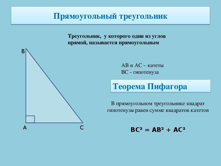 катеты прямоугольного треугольника картинки города калачинск спутника