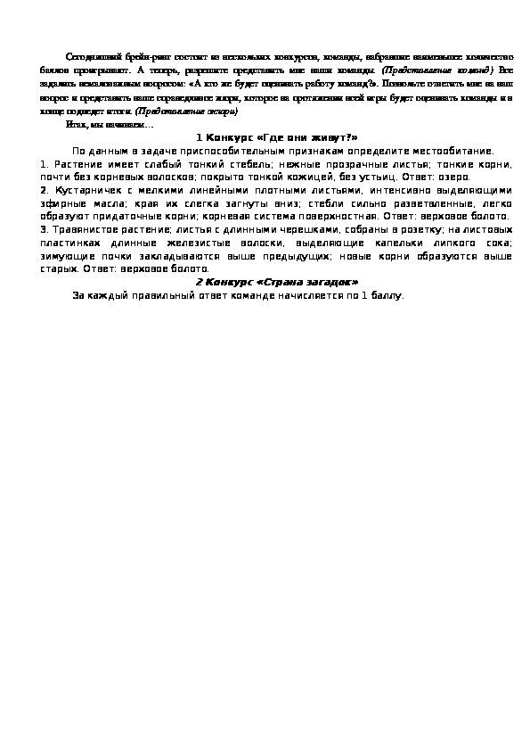 """""""День Воды"""" для 5-6 классов"""