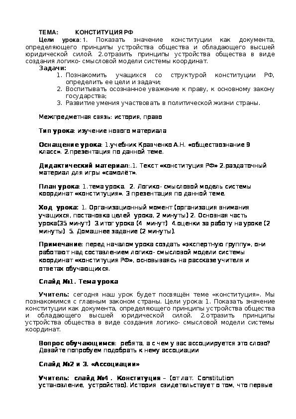 Разработка урока по обществознанию 9 класс по теме: Конституция РФ