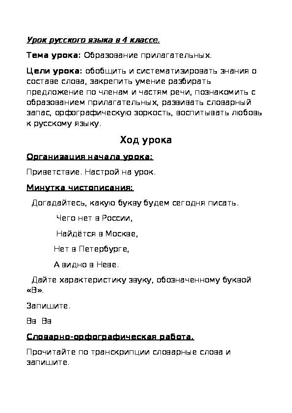 """Урок русского языка в 4 классе по теме: """"Образование прилагательных."""""""