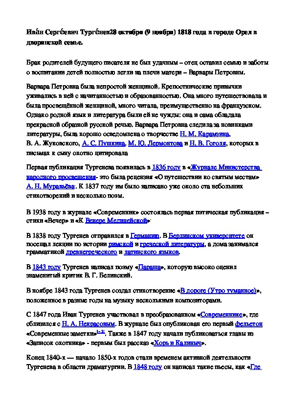 Биография Ива́на Серге́евича Турге́нева