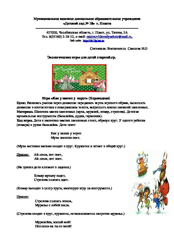 Экологические игры для детей старшей.гр.