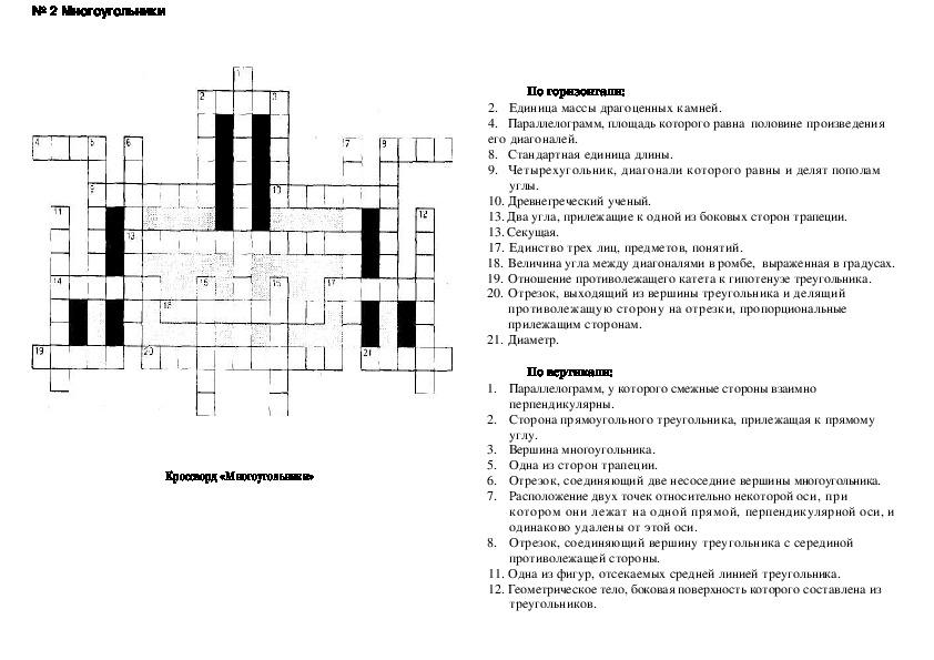 Занимательная геометрия, 8 класс
