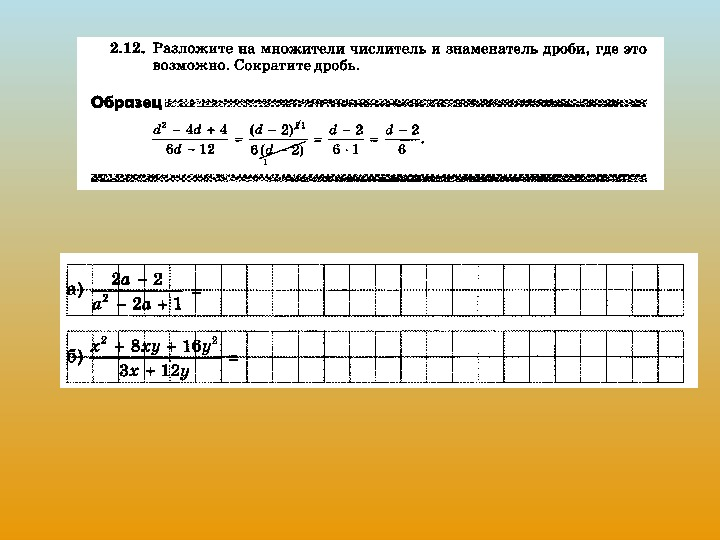"""Презентация по математике на тему: """"Основное свойство алгебраической дроби""""(8 класс, алгебра)"""