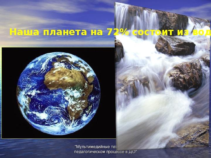 Презентация к ОУД по основам экологии для дошкольников старшей группы «Что такое вода»