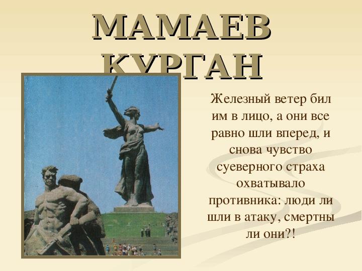 "Разработка на тему ""Мамаев курган"""
