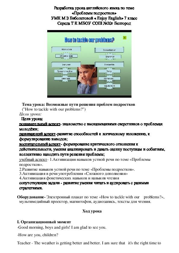 Разработка урока английского языка по теме «Проблемы подростков» (7 класс, английский язык)