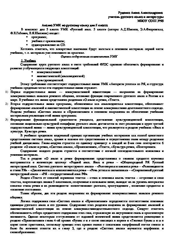 Анализ УМК по русскому языку для 5 класса
