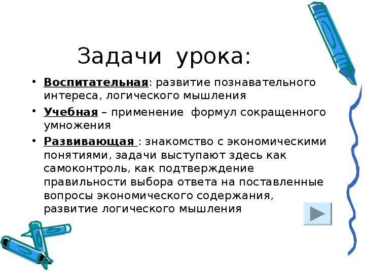 """Презентация по геометрии на тему """"Формулы сокращенного умножения) (7 класс, алгебра)"""