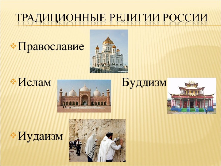 картинки общей религии значит доступными