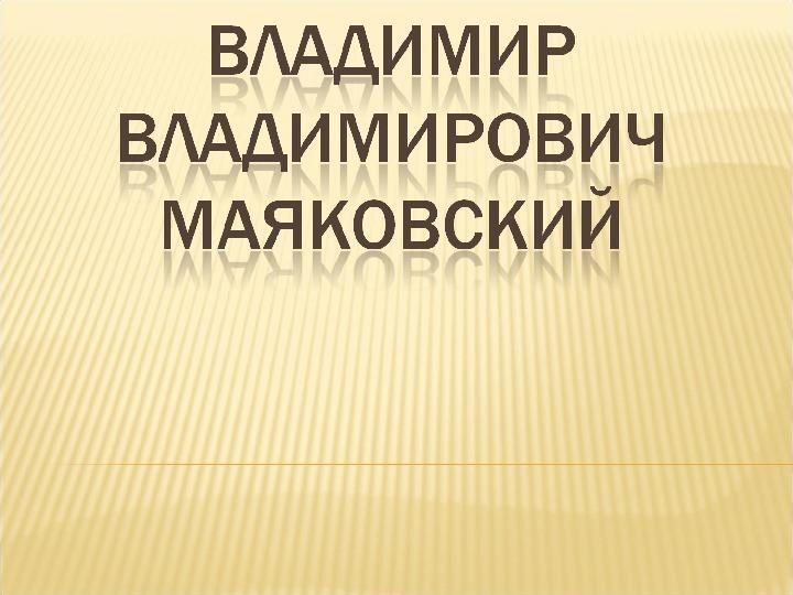 """Презентации  """"А.И.Куприн"""" """"В.В. Маяковский"""""""