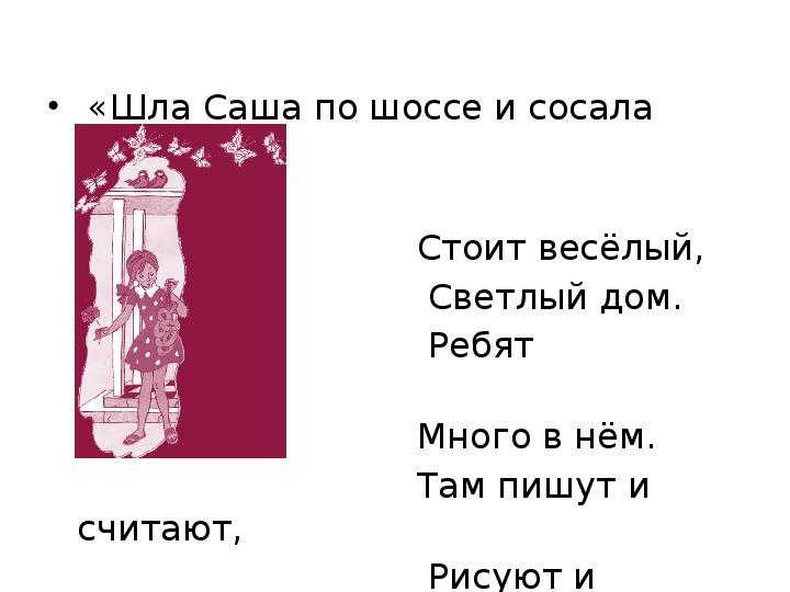 "Презентация и конспект по литературному чтению 1 класс А.С. Пушкин ""Сказка о царе Салтане"" (отрывок)"