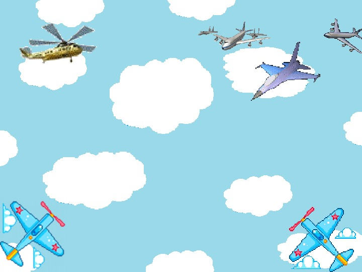 """Презентация к уроку технологии в 1 классе по теме """"Конструирование. Быстрый самолет"""""""