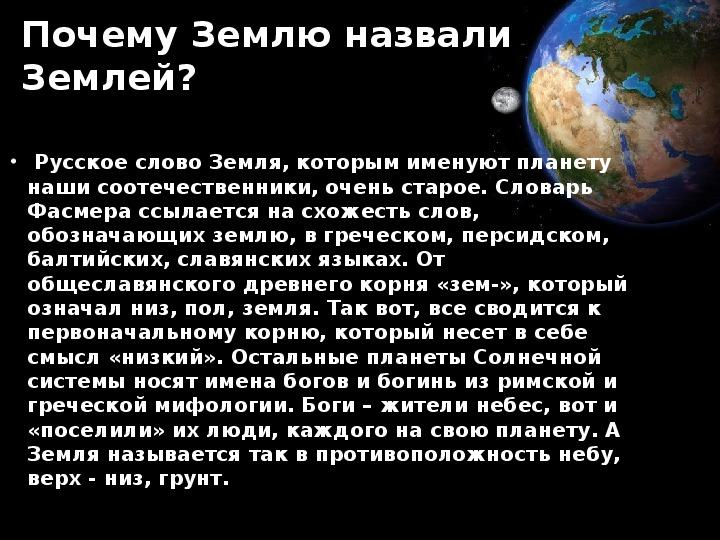 """Презентация по астрономии """" Земля"""""""