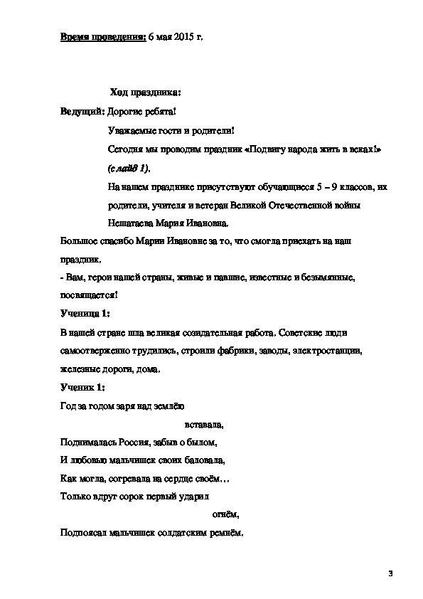 Праздник «Подвигу народа жить в веках!» (5 - 9 классы)