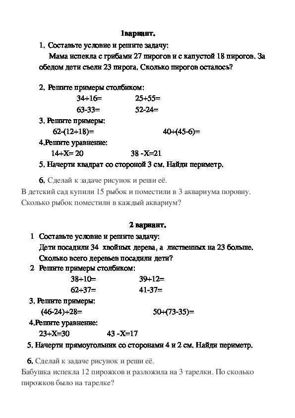 Контрольная работа за 3 - четверть, по математике 2 класс.