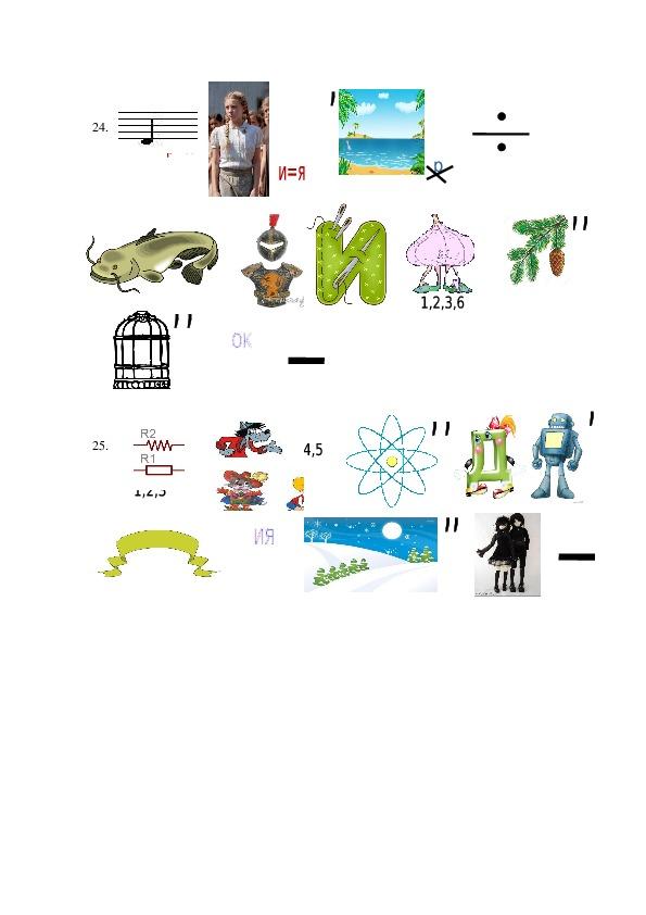 Биологические игры 10-11 класс