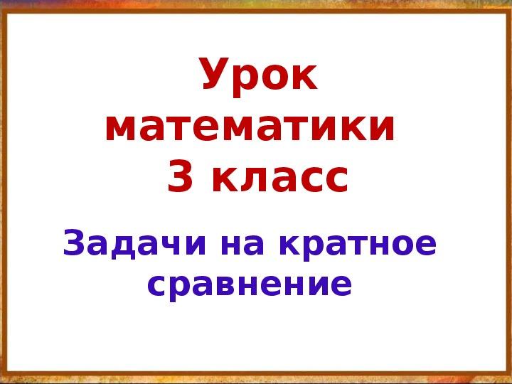 Составь задачу на кратное сравнение с решением олимпиадная задача в pascal информатика решение