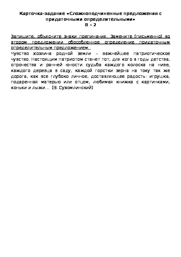 Карточка-задание «Сложноподчиненные предложения с придаточными определительными» В – 2