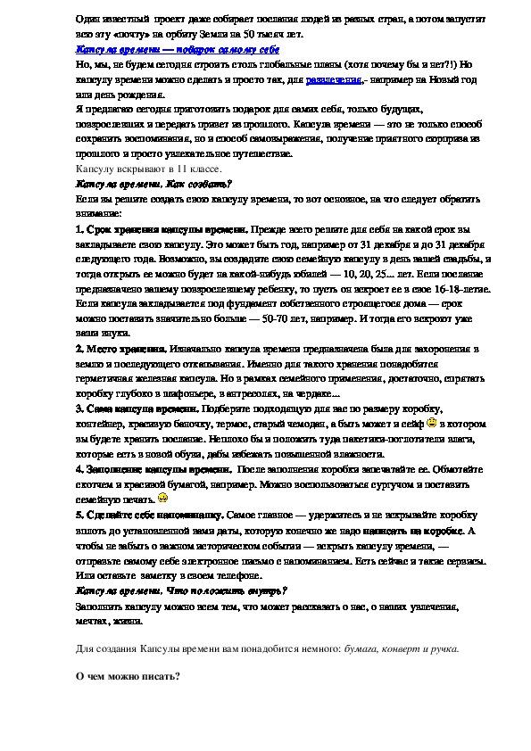 КТД «Капсула времени»