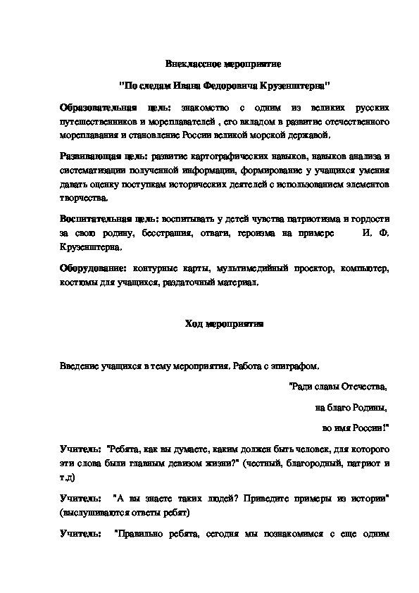 """Внеклассное мероприятие  """"По следам Ивана Федоровича Крузенштерна"""""""