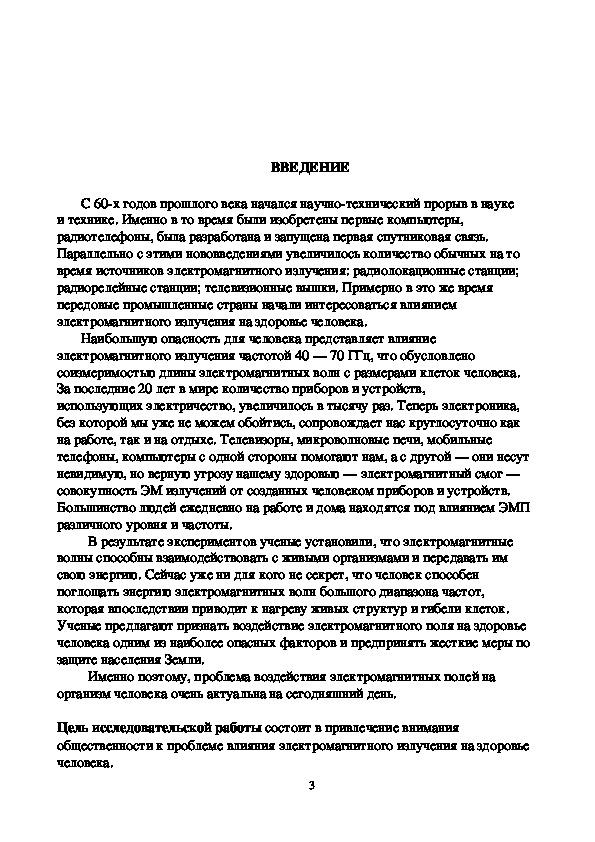 Исследовательская работа по физике     ВЛИЯНИЕ  ЭЛЕКТРОМАГНИТНЫХ ВОЛН НА ЗДОРОВЬЕ ЧЕЛОВЕКА
