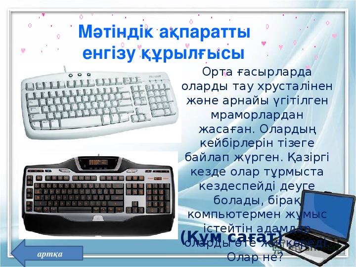 "Презентация по информатике ""Үздік информатик"""
