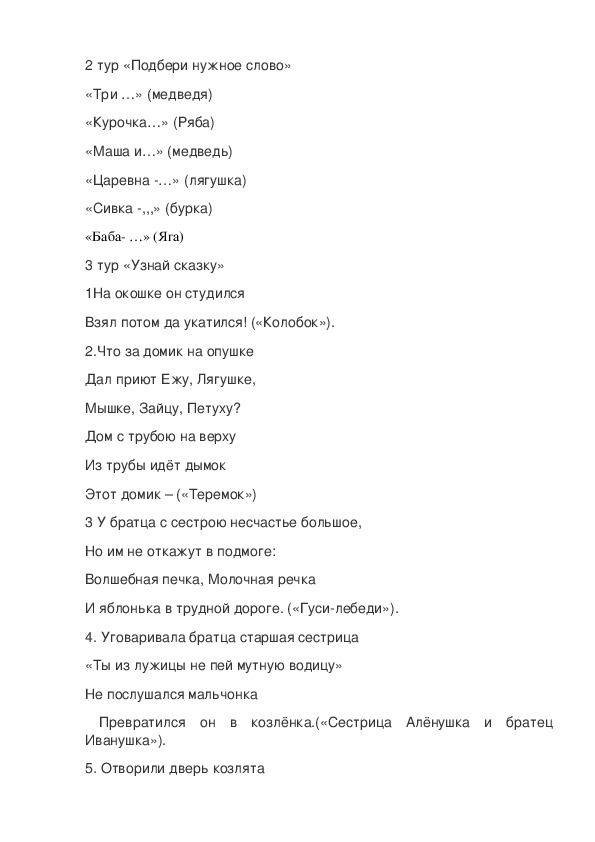 """Игровая программа """"В гостях у сказки№"""