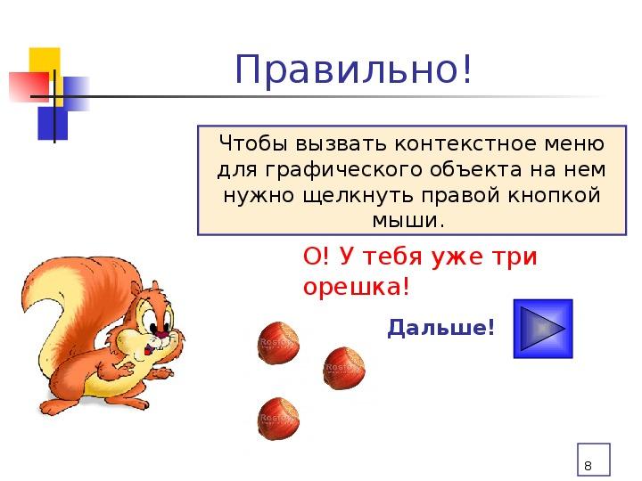 Презентация по информатике. Тема: Графика в Word (4 класс).