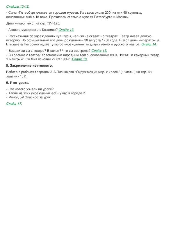 """Конспект урока по теме""""Культура и образование"""""""