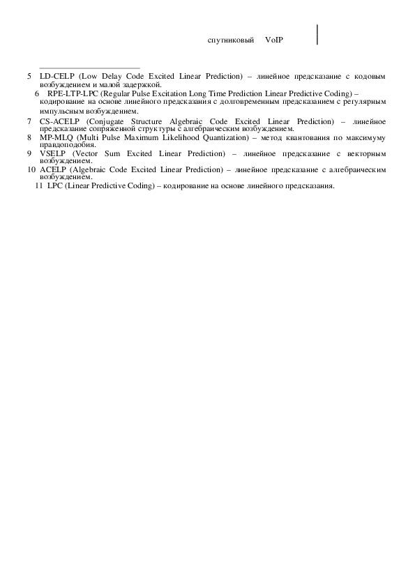 """Методическая разработка """"Методы сжатия, изображений, аудиосигналов и видео"""" по учебной дисциплине Инорматика"""