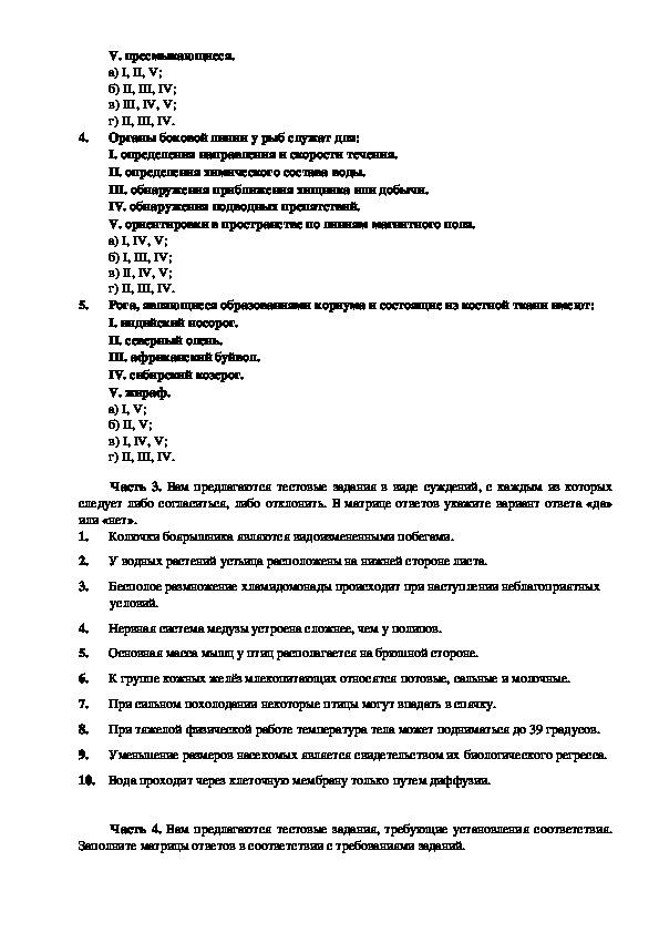 Олимпиадные конкурсные задания по биологии  за курс  основного общего образования. Вариант №4