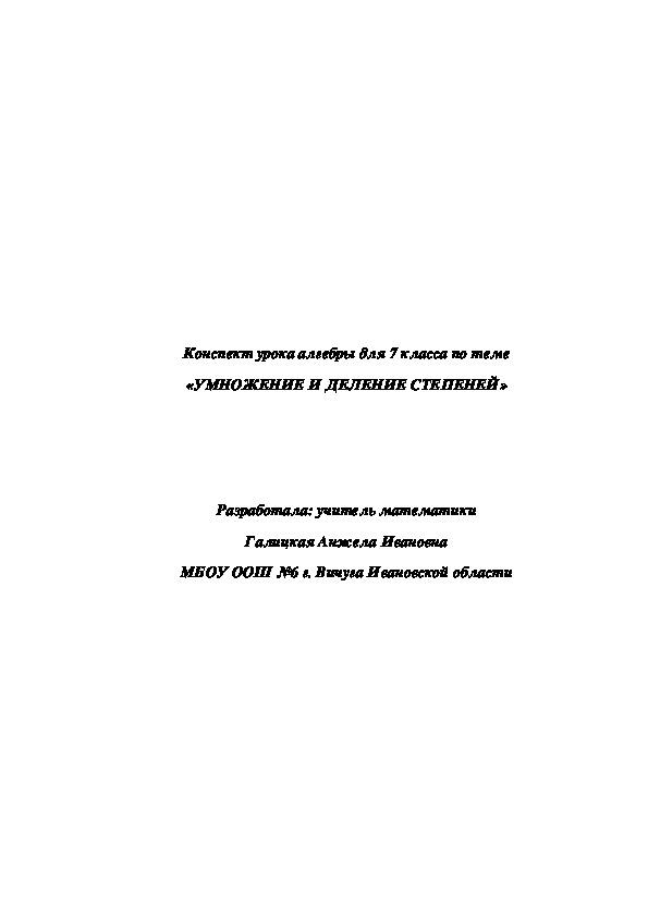 Конспект урока алгебры для 7 класса по теме «УМНОЖЕНИЕ И ДЕЛЕНИЕ СТЕПЕНЕЙ»