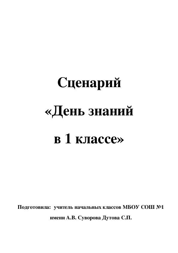 """Классный час """"День знаний"""""""