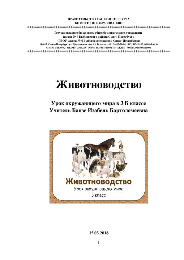 """Конспект и презентация урока окружающего мира """"Животноводство"""" (3 класс)"""