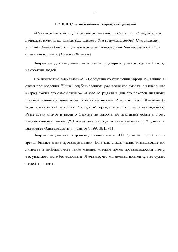 """Исследовательская работа по теме: """"И.В. Сталин личность в истории"""""""