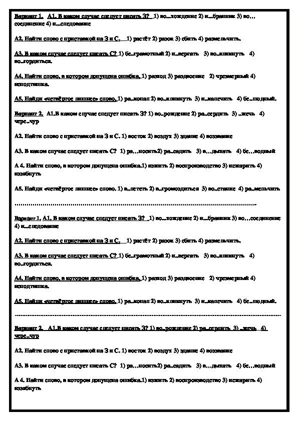 """Конспект урока  русского языка  по теме """"Правописание –з и –с на конце приставок""""5 класс"""