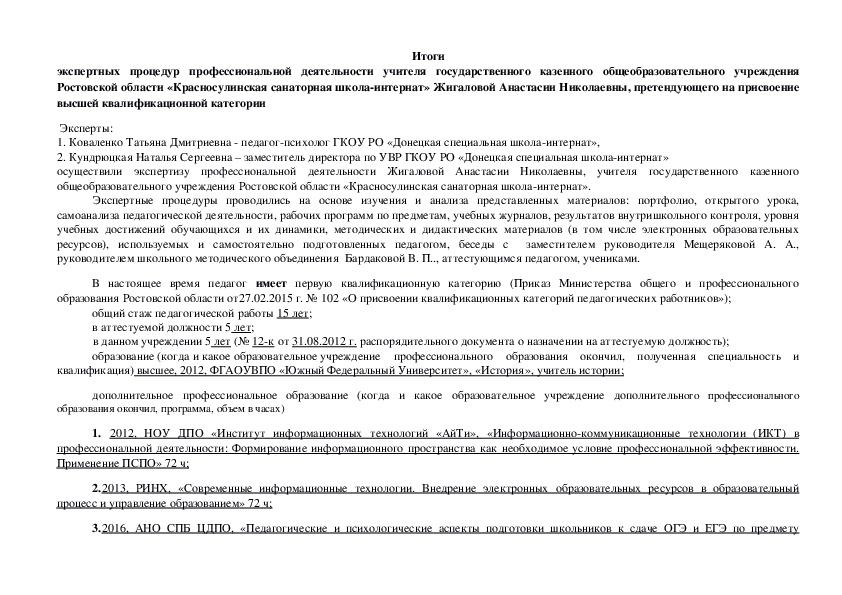 Итоги экспертных процедур профессиональной деятельности учителя, претендующего на присвоение высшей квалификационной категории