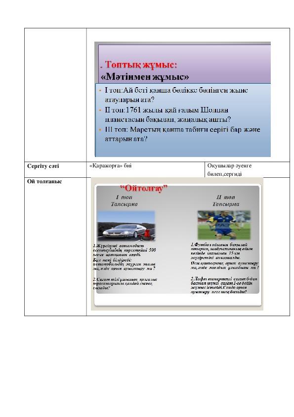 Сабақ тақырыбы: Айдағы, Шолпандағы және Марстағы термодинамикалық жағдайлар