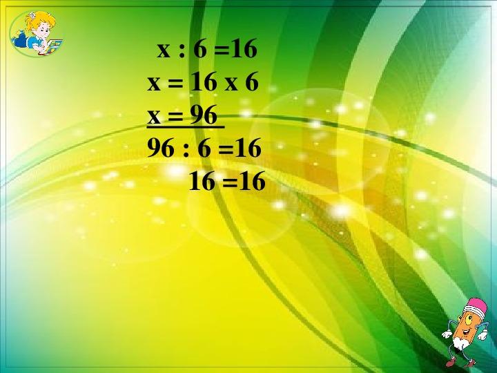 """Технологическая карта урока математики с презетацией на тему: """"Повторение и закрепление умножения на двузначное число""""(4класс, урок-игра""""Математика и здоровье"""""""