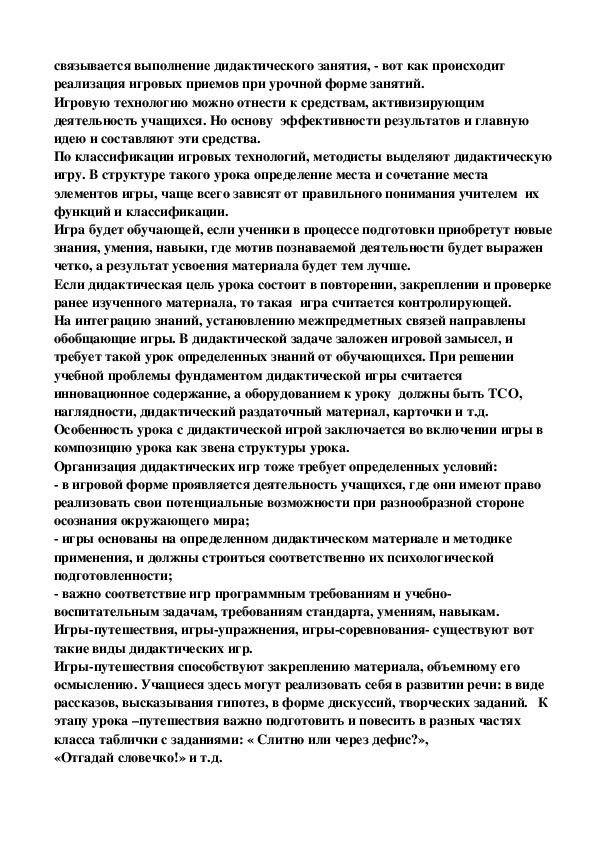 """Доклад на тему """"Игровые технологии на уроках русского языка и литературы""""."""