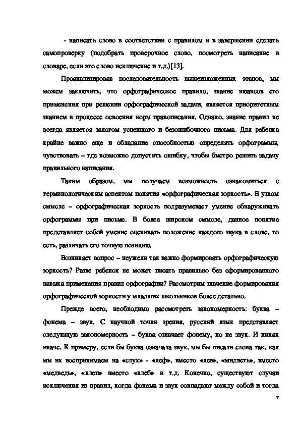 """Курсовая работа """"Формирование зоркости по средством программы """"Живое слово"""""""
