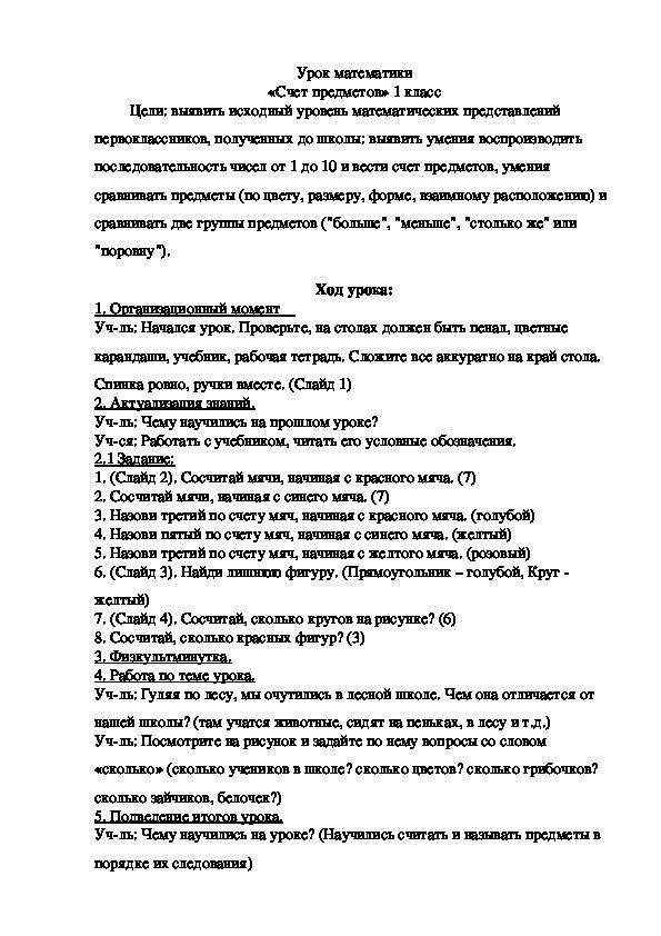 Урок математики «Счет предметов» 1 класс