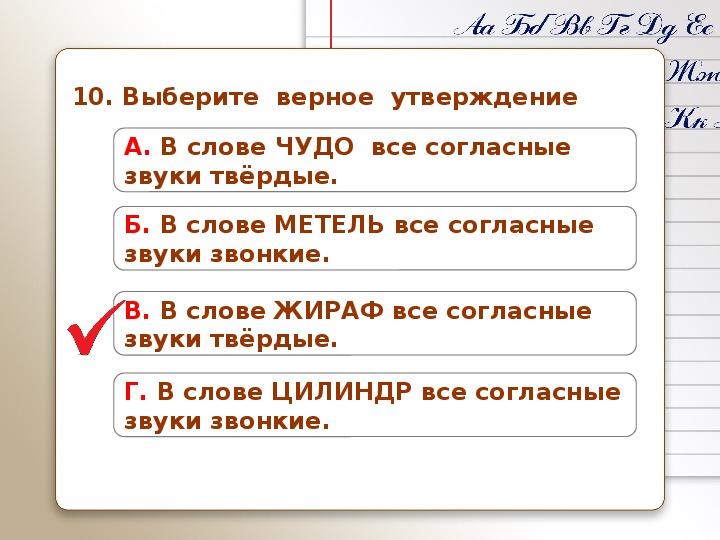 """Готовимся  к  ВПР  по русскому  языку  в  4  классе.  Тренировочные  задания по  теме  """"Звуки  и  буквы"""""""